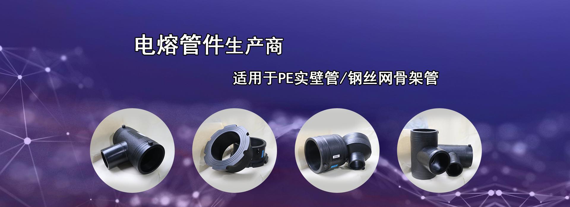 钢丝网骨架聚乙烯塑料复合管管件